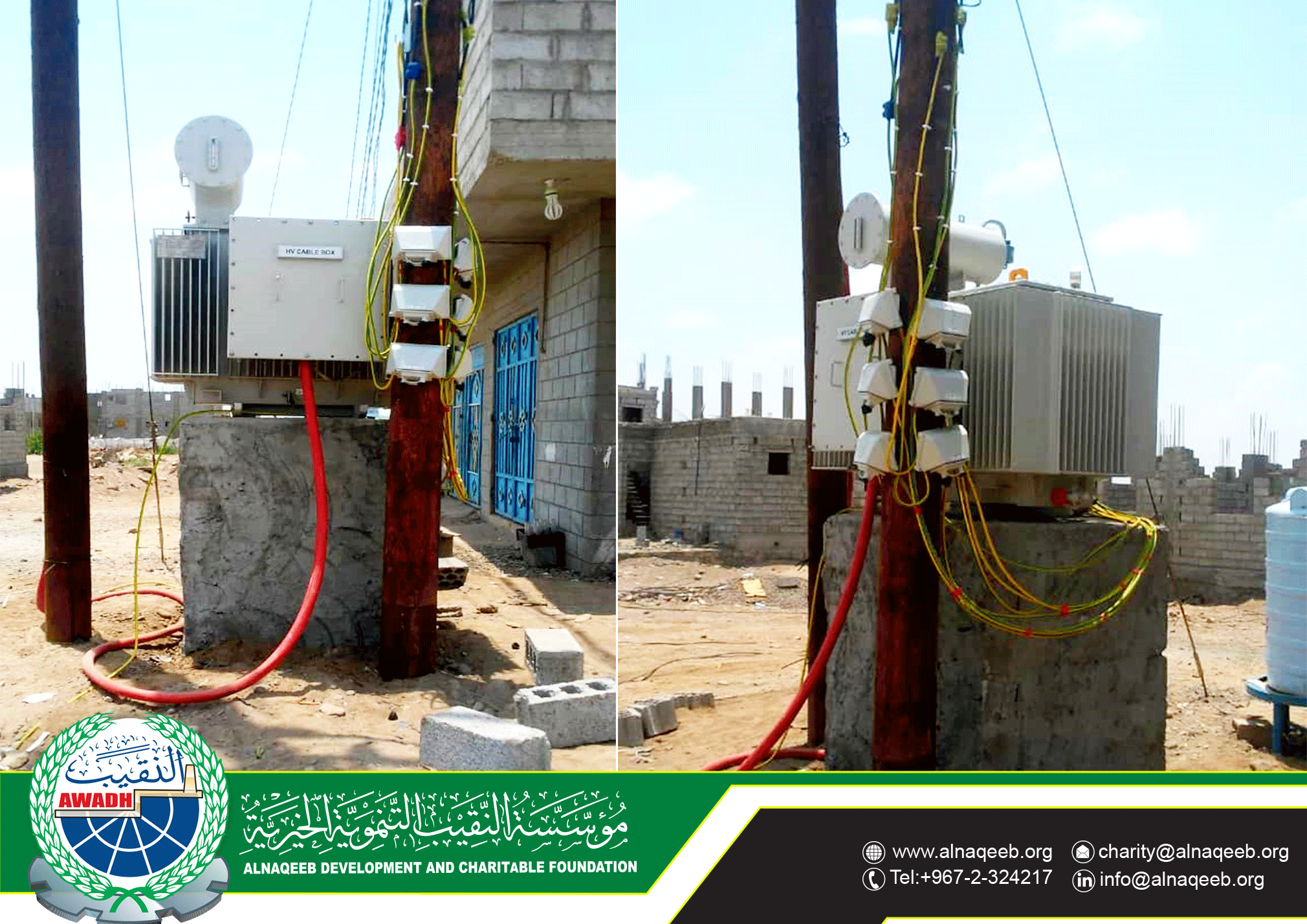 Al-Hijazi Electricity Project - Al-Fayush District - Tuban Directorate - Lahj Governorate