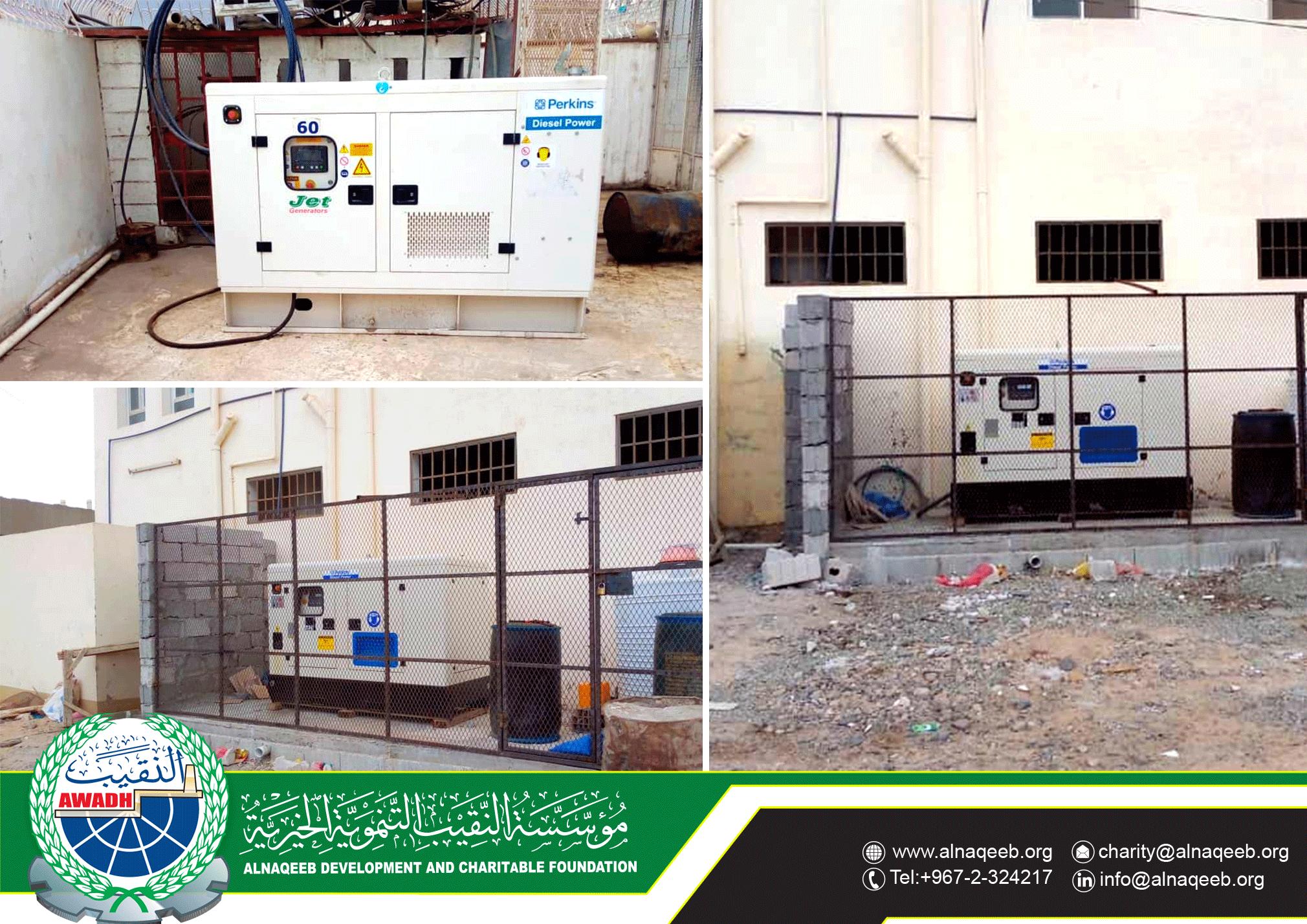 Buy three generators for three mosques
